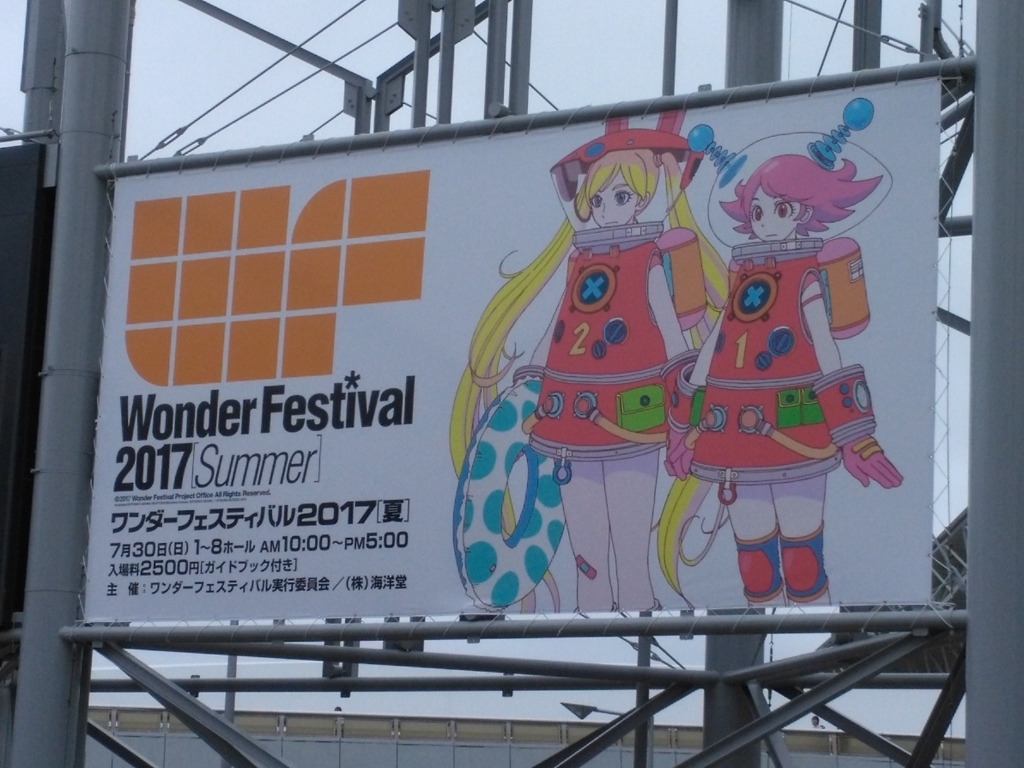 f:id:yurichu:20170730215940j:plain