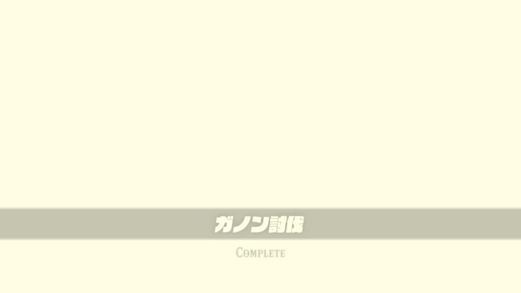 f:id:yurichu:20171210002306j:plain