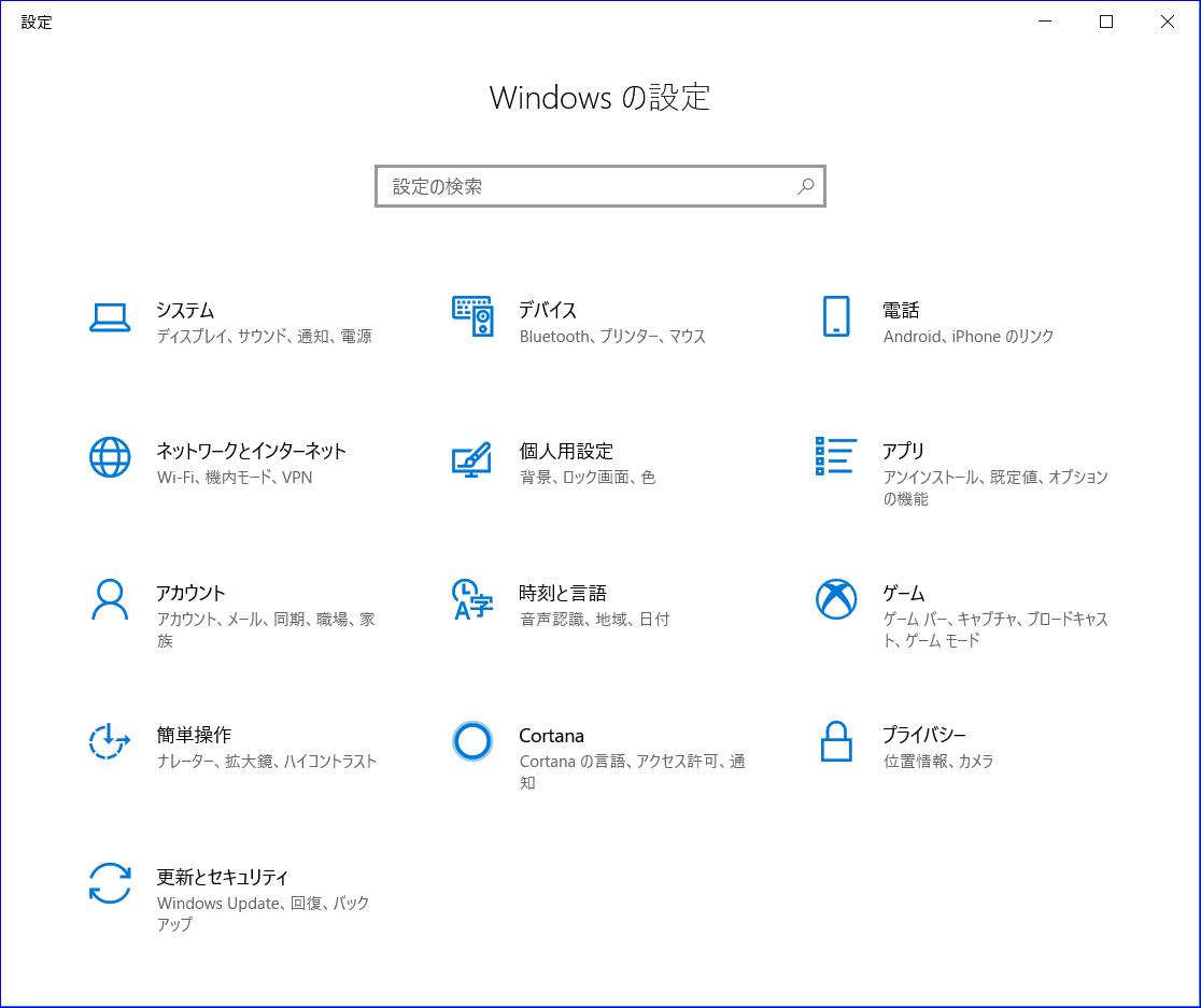 残念ながら「Windowsの設定(システム設定)」画面はフォントが変わりません…