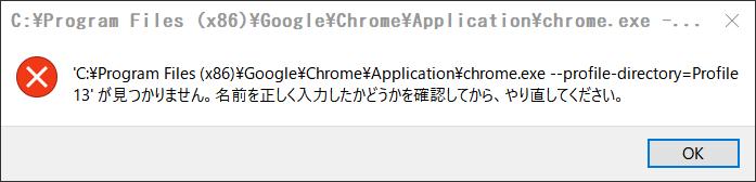C:\Program Files (x86)\Google\Chrome\Application\chrome.exe --profile-directory=Profile 13'が見つかりません。名前を正しく入力したかどうかを確認してから、やり直してください。