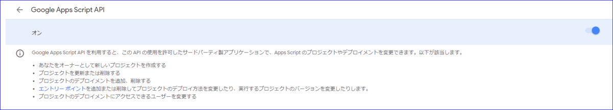 Google Apps Script APIを「オン」にする