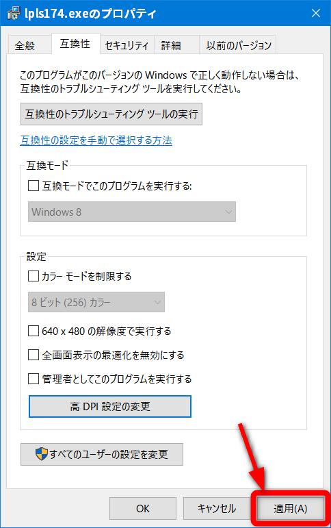 「適用」をクリックして、表示の設定は完了