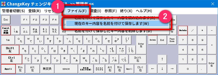 「ファイル」→「現在のキー内容を名前をつけて保存します(W)」の順に選択