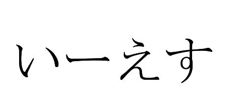 f:id:yurico1728:20170103170132p:plain