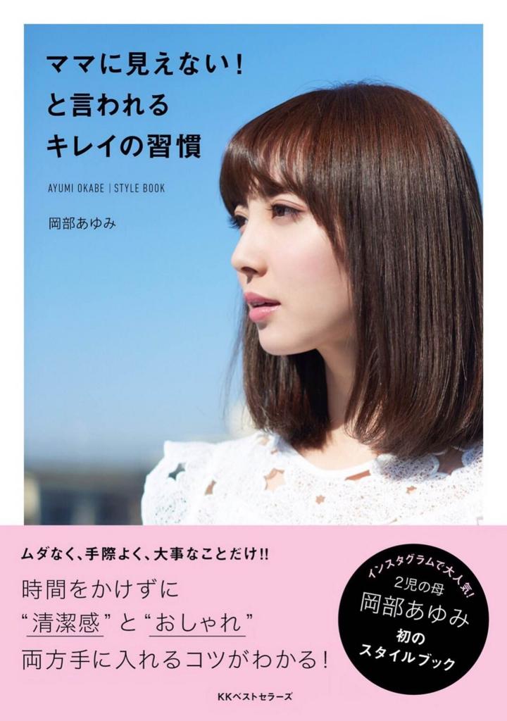 f:id:yurie604:20160614170419j:plain