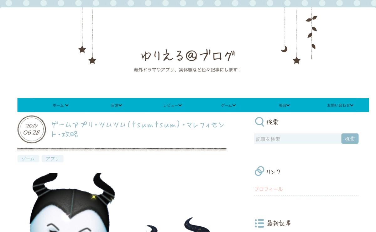 f:id:yurieru-29:20190630040751j:plain