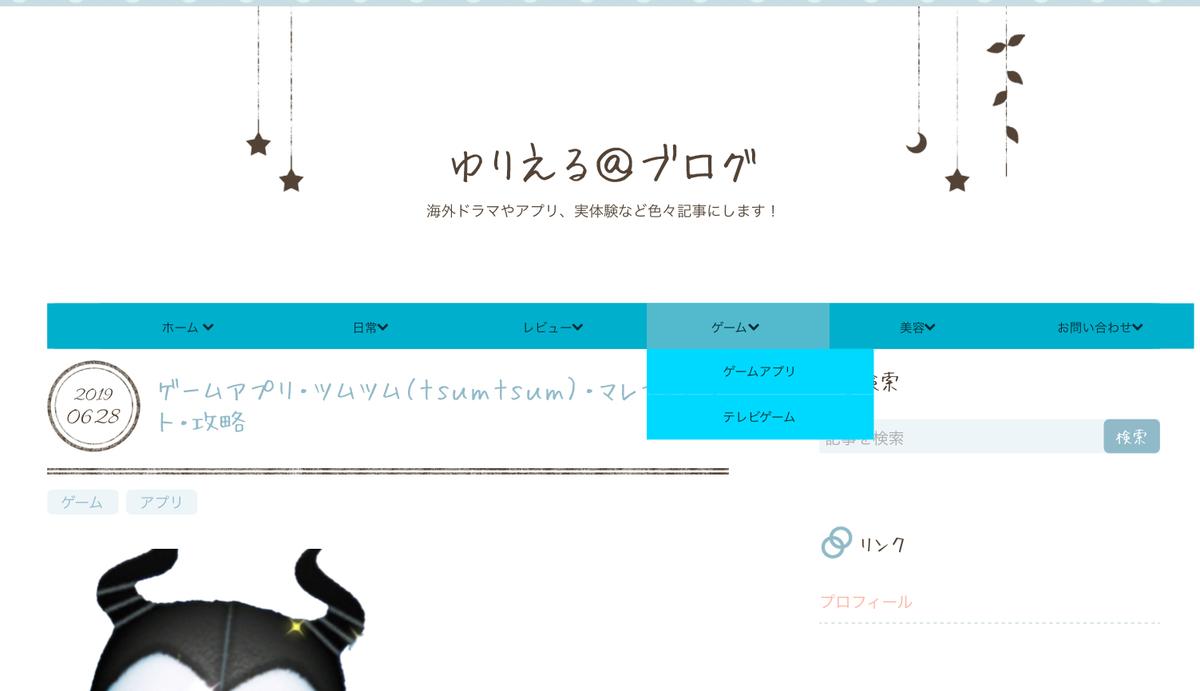f:id:yurieru-29:20190630044717j:plain