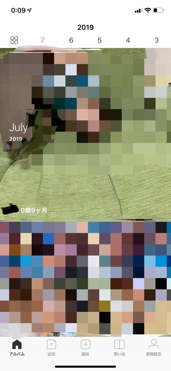 f:id:yurieru-29:20190727004241j:plain