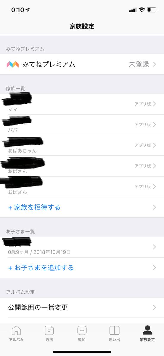 f:id:yurieru-29:20190727004253j:plain