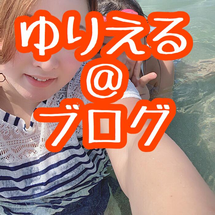 f:id:yurieru-29:20190803233742j:plain