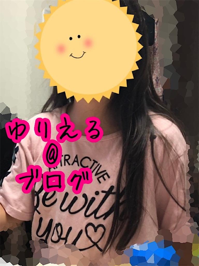 f:id:yurieru-29:20190827012222j:image