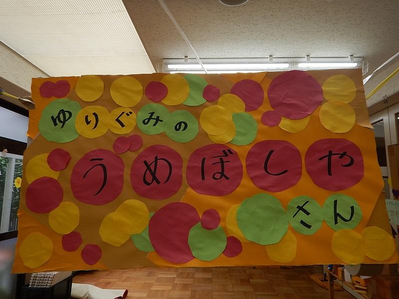 f:id:yurigaokamegumi:20190703153101j:plain
