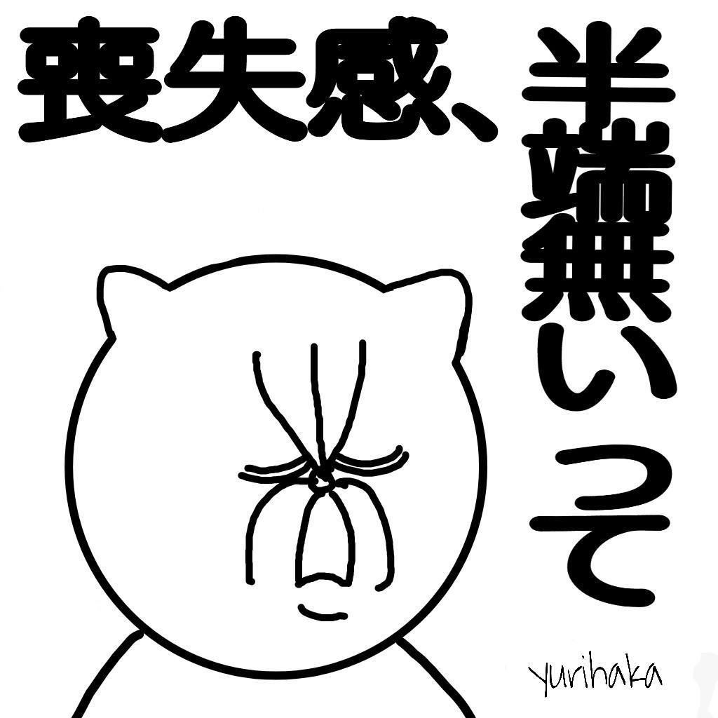 f:id:yurihaka:20180831073218j:plain