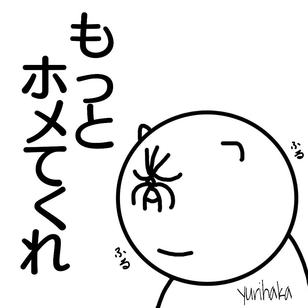 f:id:yurihaka:20180902150729j:plain