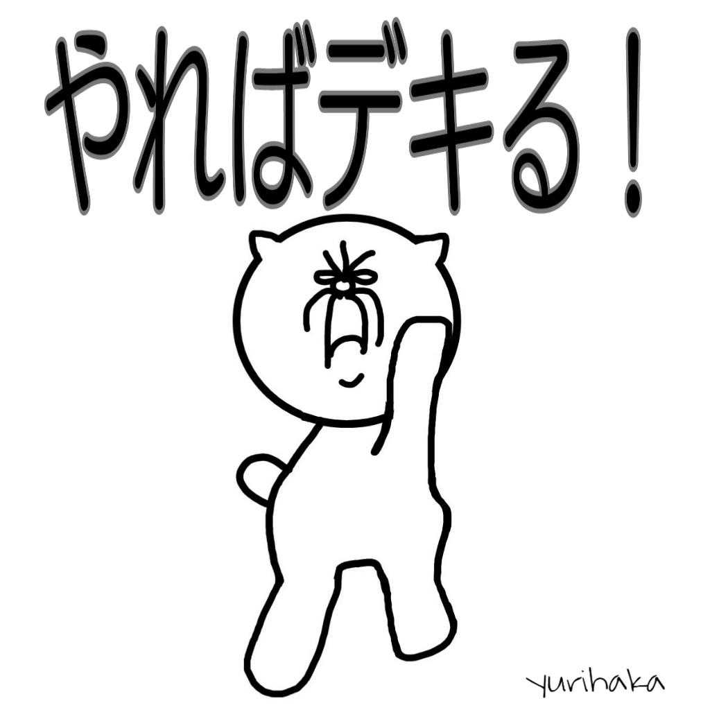 f:id:yurihaka:20180909223449j:plain