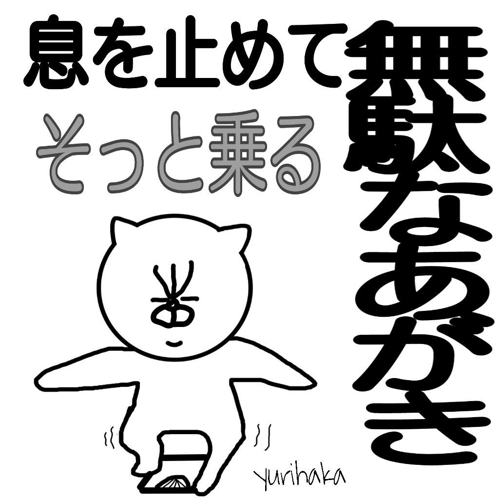 f:id:yurihaka:20180910212824j:plain