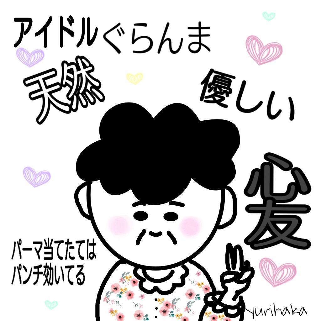 f:id:yurihaka:20180917160900j:plain