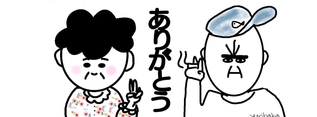 f:id:yurihaka:20180917161955j:plain