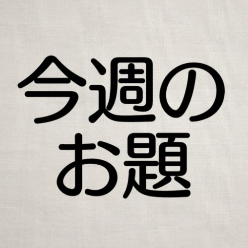 f:id:yurihaka:20180917172400j:plain