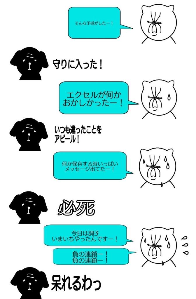 f:id:yurihaka:20180923115609j:plain