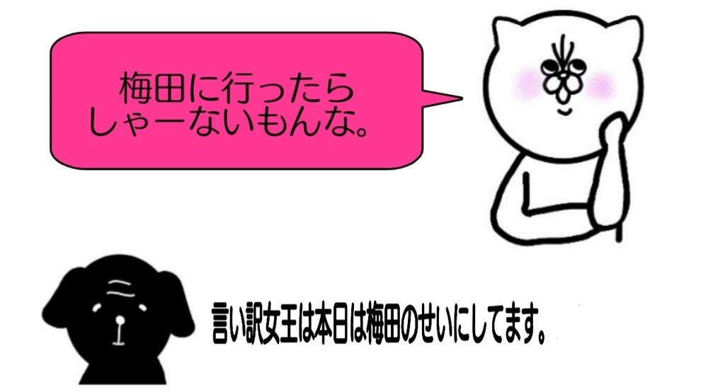 f:id:yurihaka:20180924204227j:plain