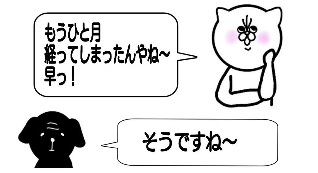 f:id:yurihaka:20181005214833j:plain