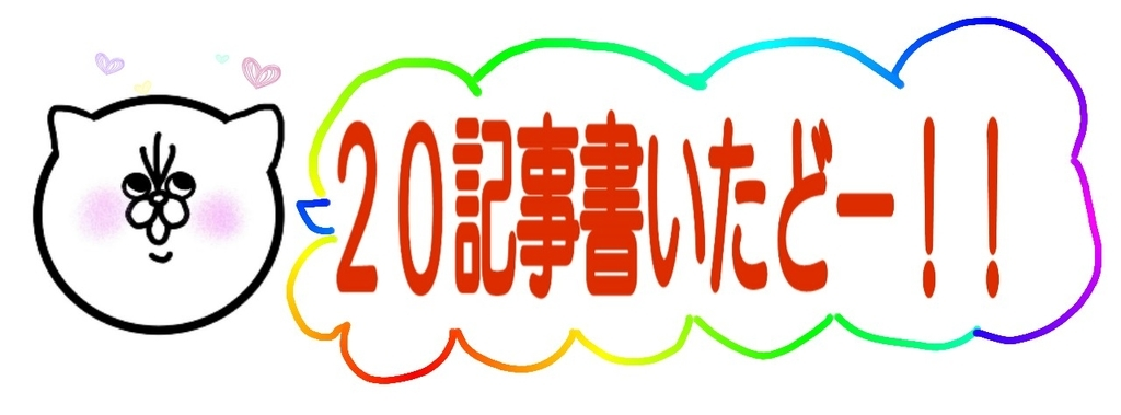 f:id:yurihaka:20181005231557j:plain