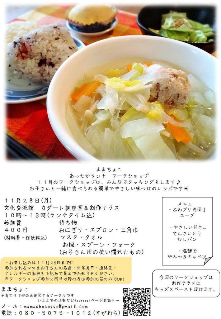 f:id:yurihonjo-kosodate:20161111125624j:image