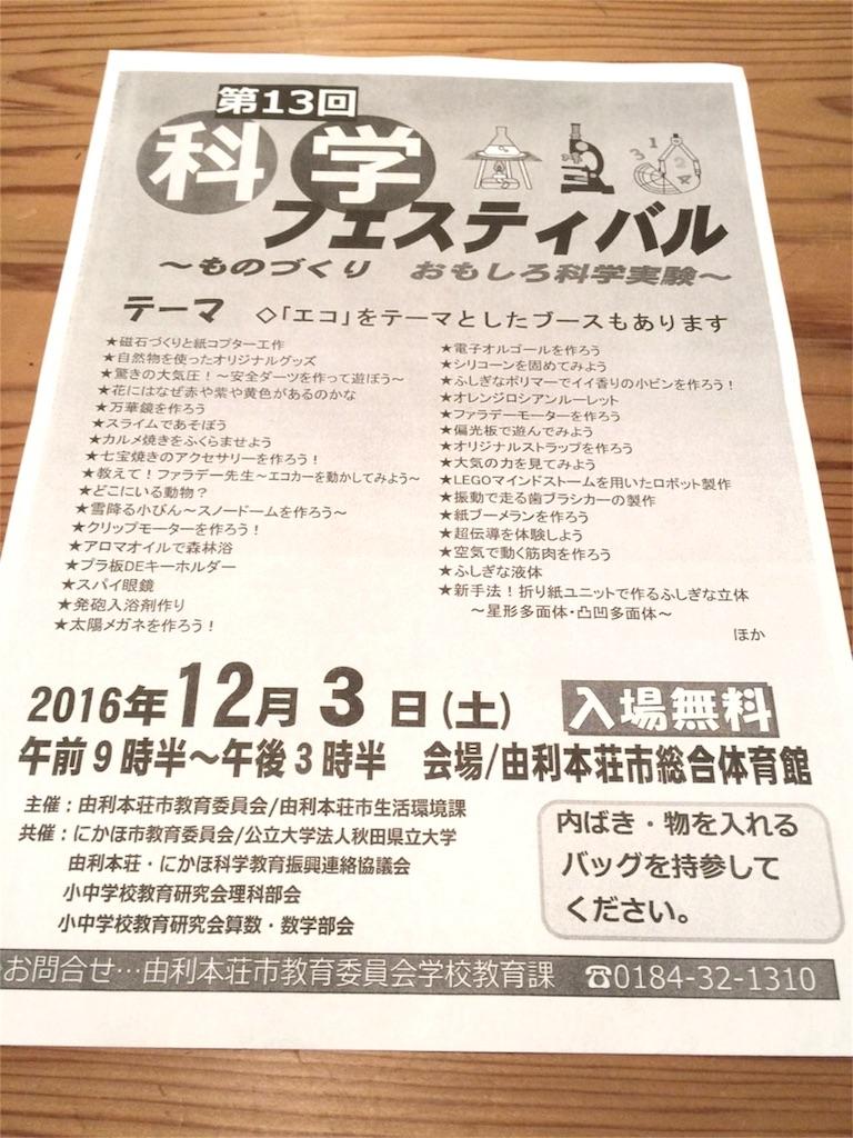f:id:yurihonjo-kosodate:20161201073910j:image