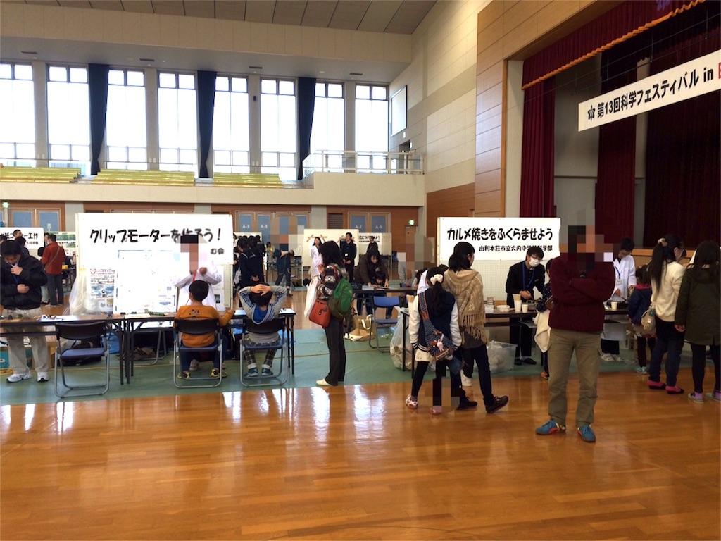 f:id:yurihonjo-kosodate:20161204193730j:image