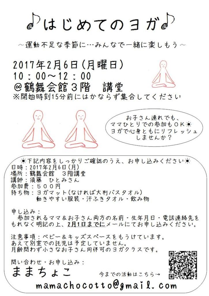 f:id:yurihonjo-kosodate:20170117175442j:image