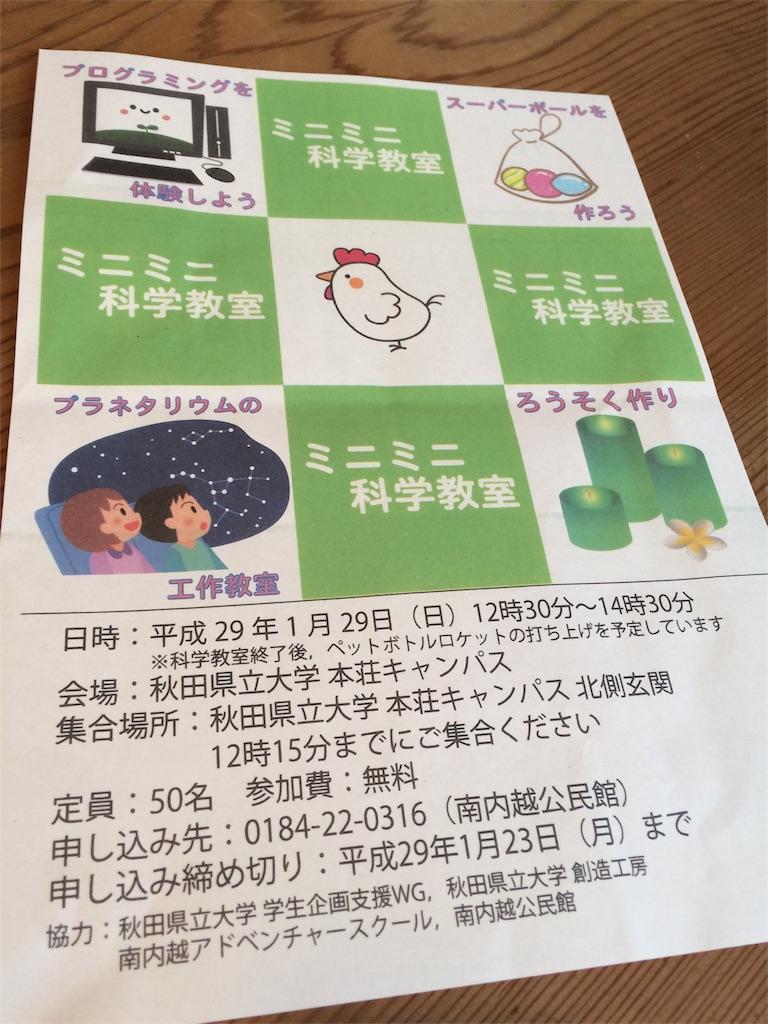 f:id:yurihonjo-kosodate:20170118075714j:image