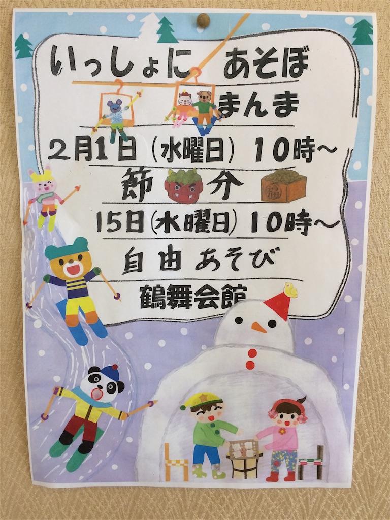 f:id:yurihonjo-kosodate:20170127164917j:image