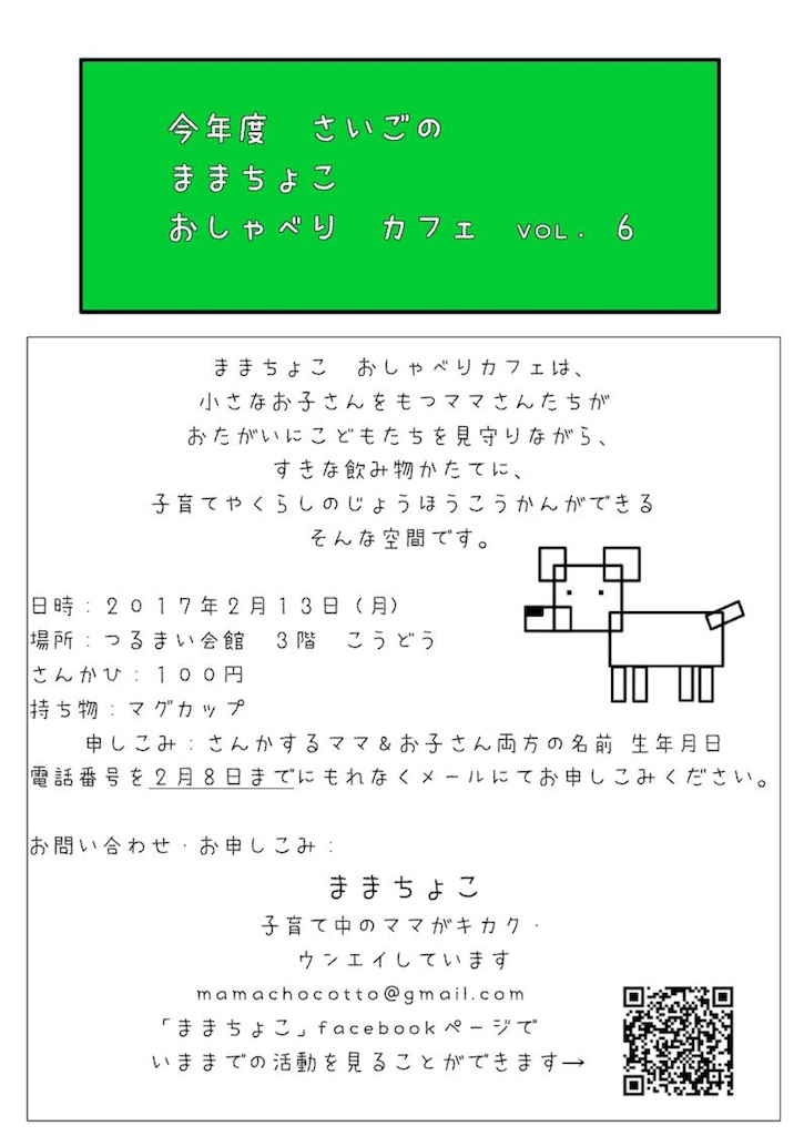 f:id:yurihonjo-kosodate:20170202102517j:image