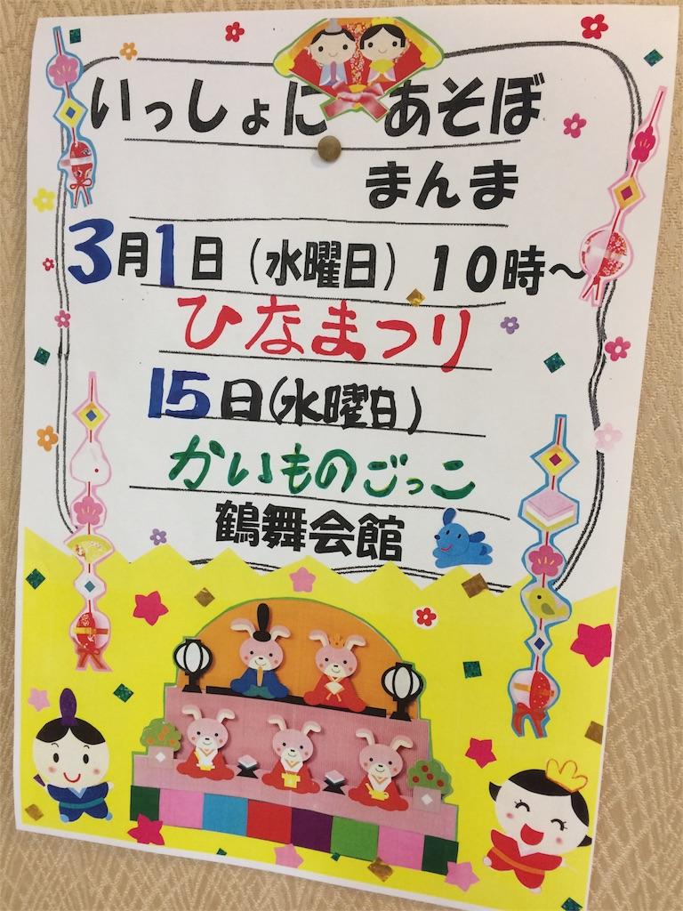 f:id:yurihonjo-kosodate:20170228002216j:image