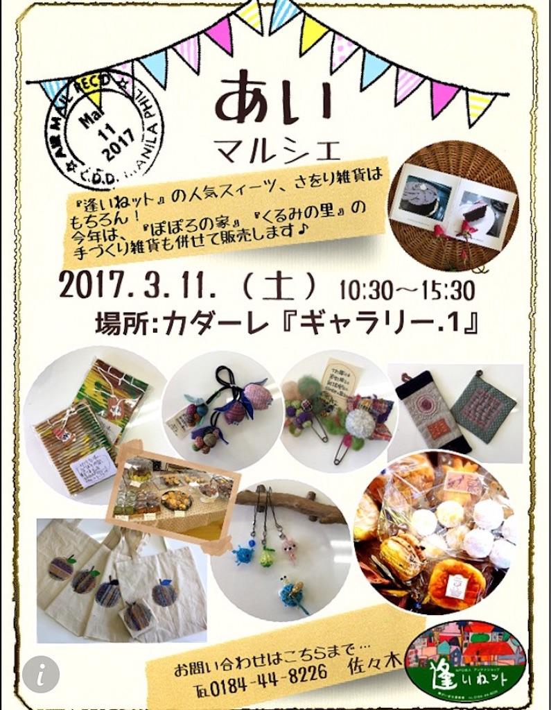 f:id:yurihonjo-kosodate:20170306180445j:image