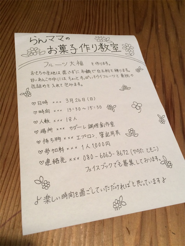f:id:yurihonjo-kosodate:20170310160804j:image