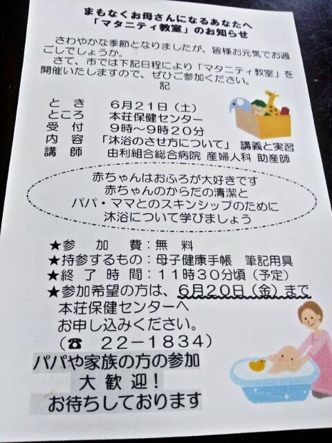 f:id:yurihonjo-kosodate:20170322163527j:plain