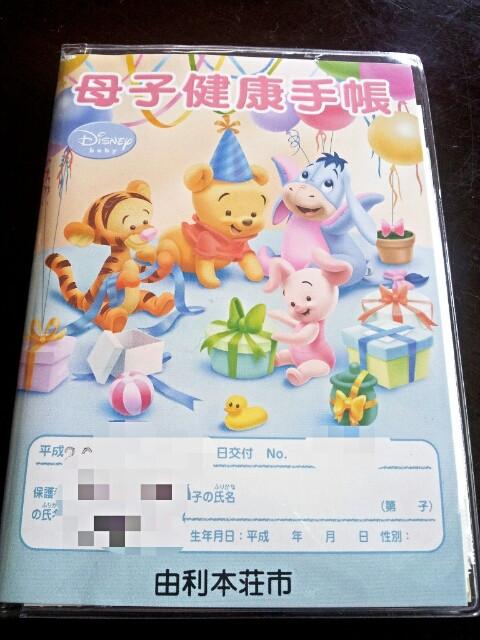 f:id:yurihonjo-kosodate:20170322164353j:plain