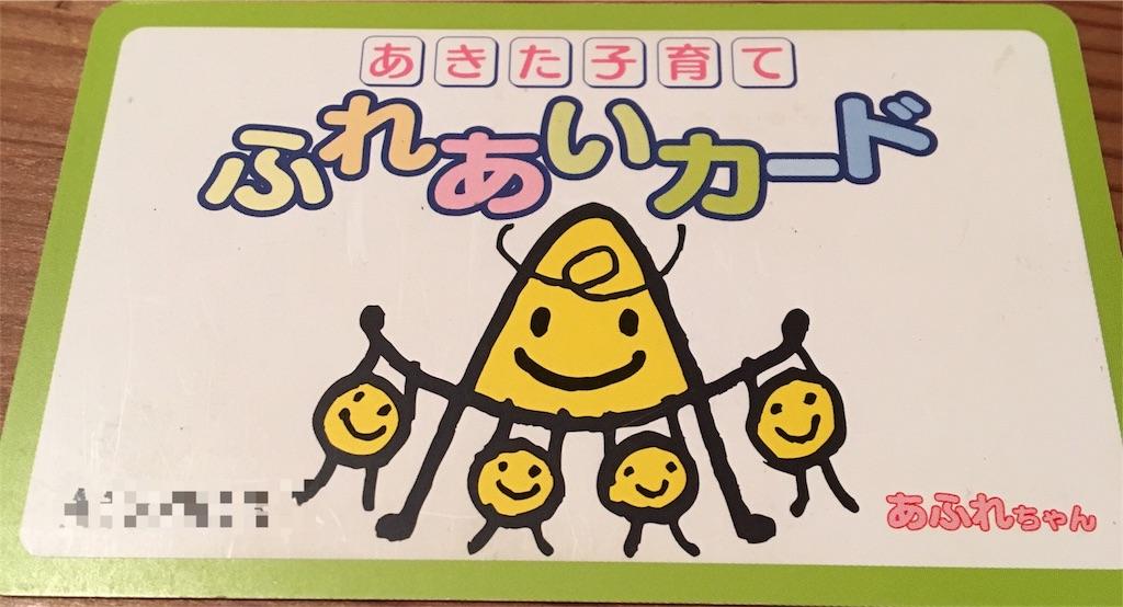 f:id:yurihonjo-kosodate:20170323204444j:image