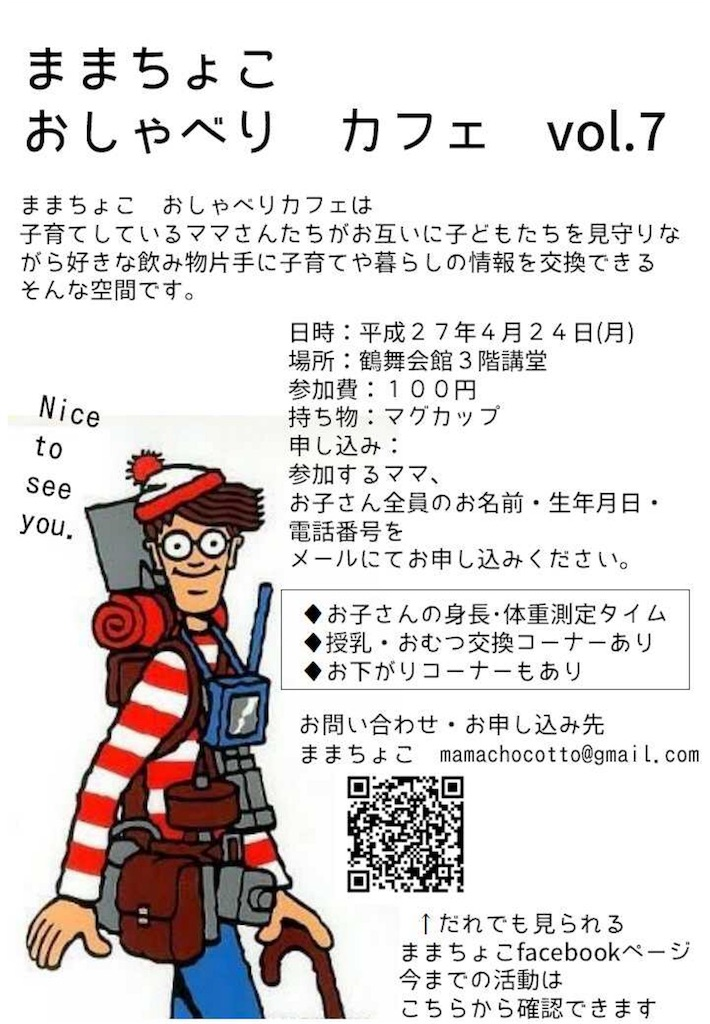 f:id:yurihonjo-kosodate:20170410113748j:image