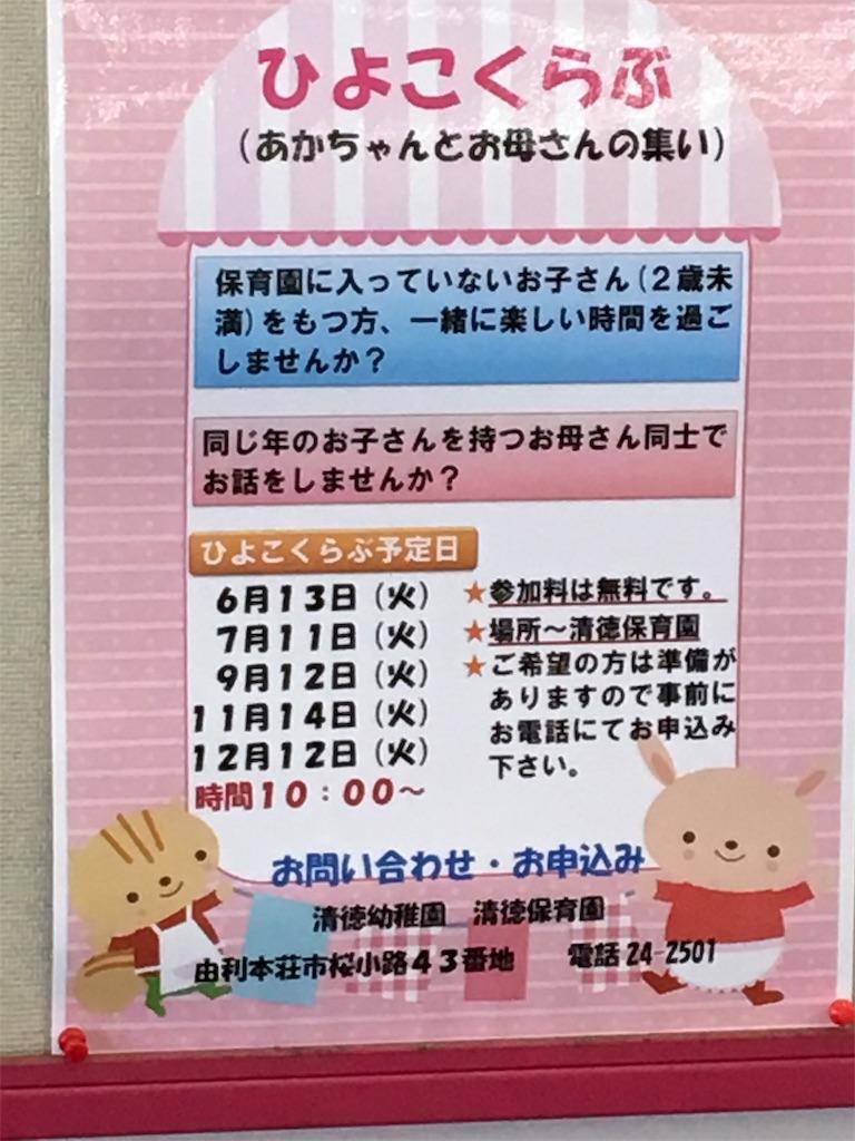 f:id:yurihonjo-kosodate:20170515200302j:image