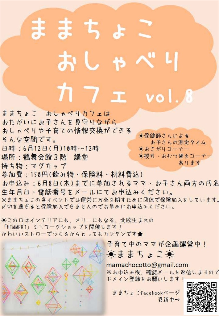 f:id:yurihonjo-kosodate:20170521101025j:image