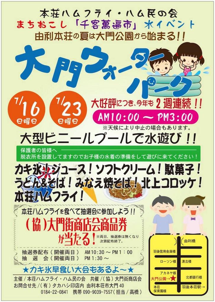 f:id:yurihonjo-kosodate:20170710204929j:image
