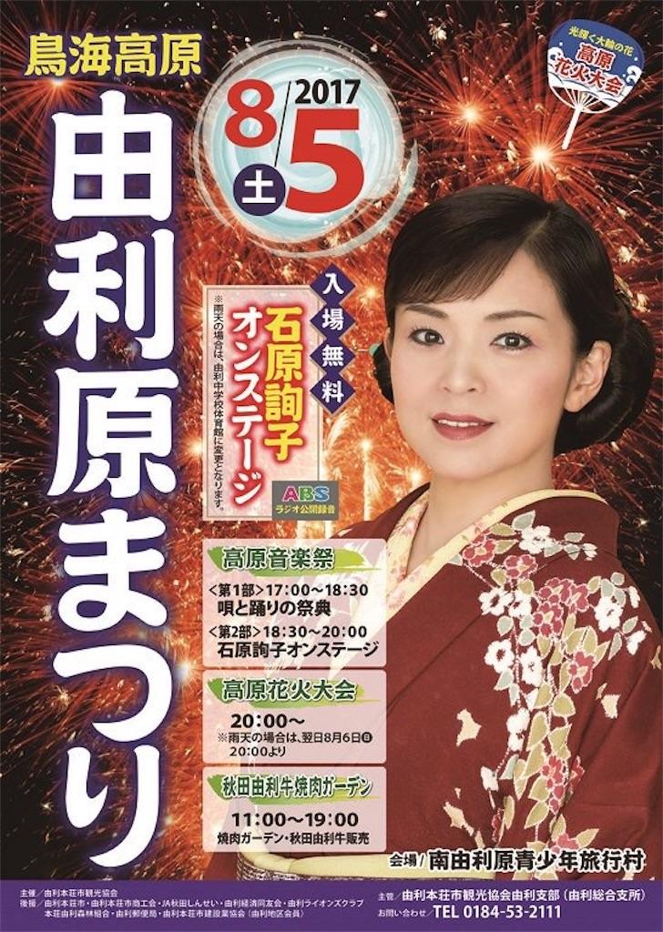f:id:yurihonjo-kosodate:20170714134954j:image
