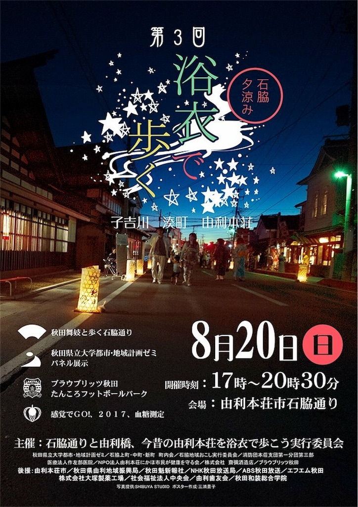 f:id:yurihonjo-kosodate:20170803171301j:image