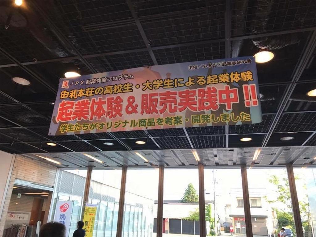 f:id:yurihonjo-kosodate:20170805070837j:image
