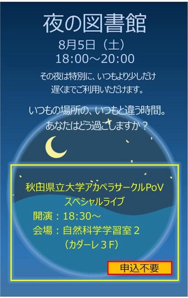 f:id:yurihonjo-kosodate:20170805071017j:image