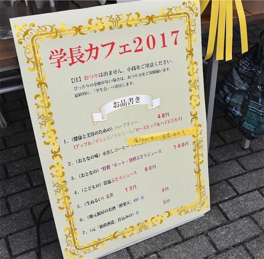 f:id:yurihonjo-kosodate:20170918213528j:image