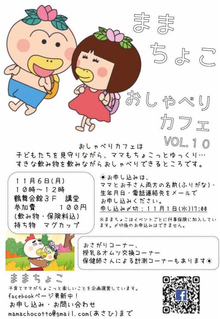 f:id:yurihonjo-kosodate:20171010105938j:image